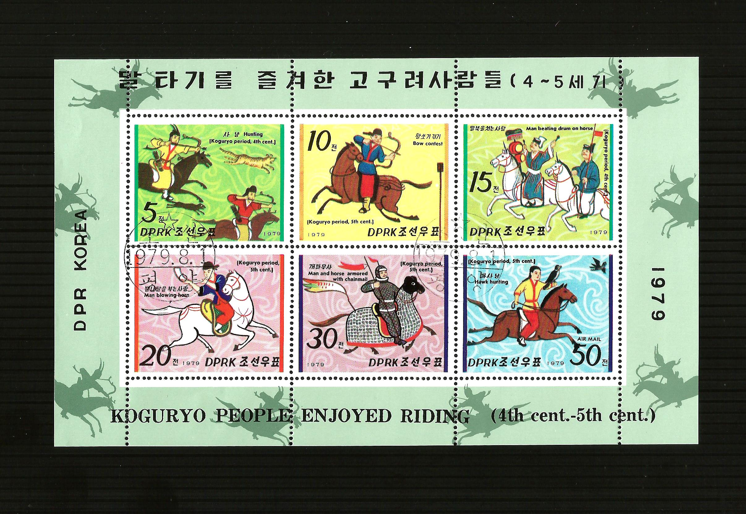 KOREA: - 1979 KOGURYO RIDING - MINISHEET - UNMOUNTED USED