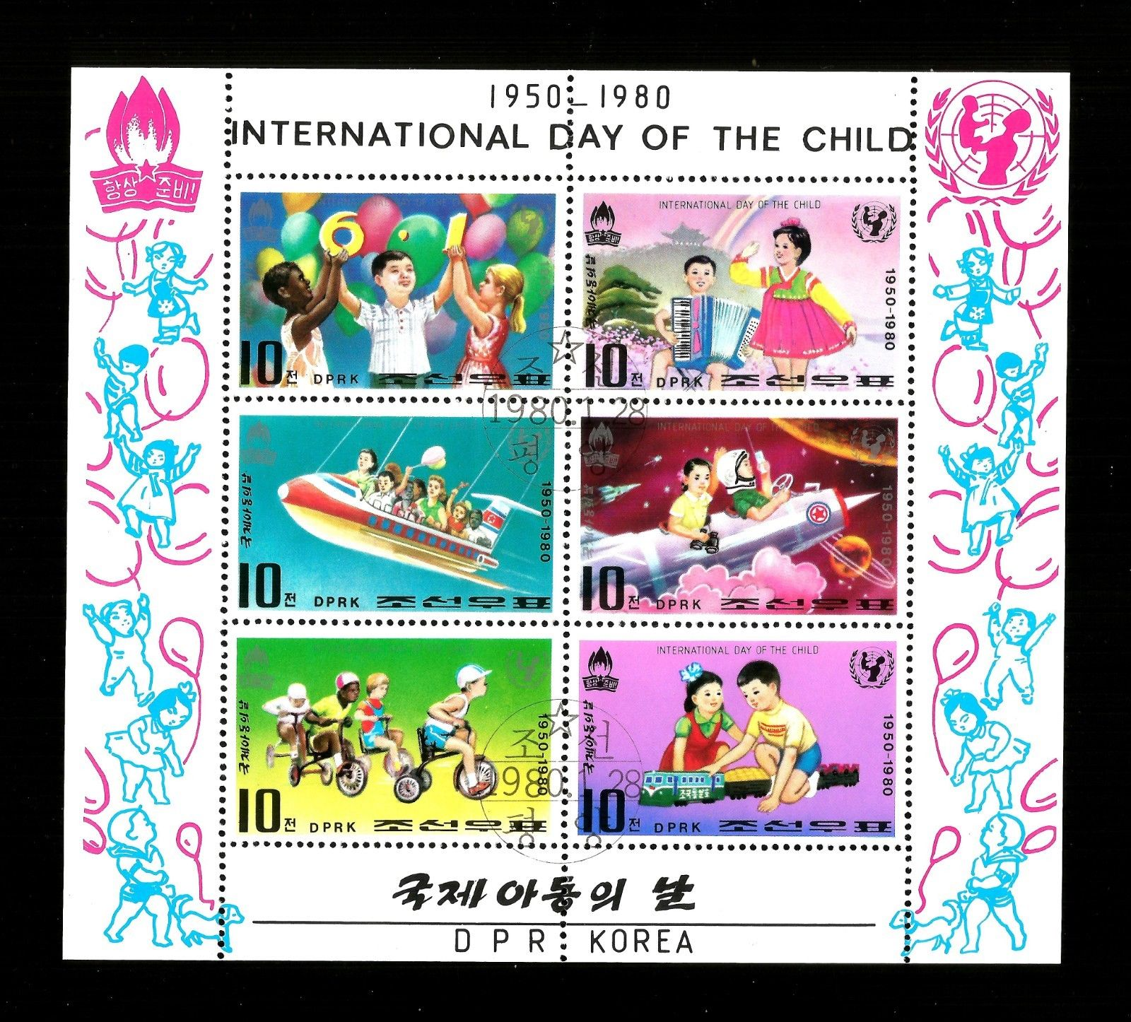 KOREA . #1907 . 1980.INTERNATIONAL  DAY OF THE CHILD.  Miniature